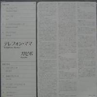 Gazebo - テレフォン・ママ Telephone Mama
