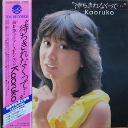 新井薫子の画像 p1_9