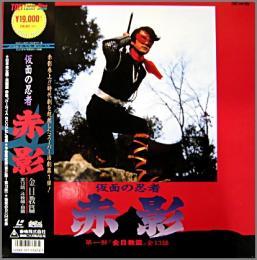 仮面の忍者 赤影の画像 p1_10