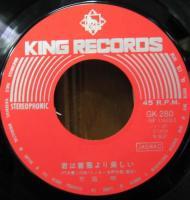 布施明 - 君は薔薇より美しい GK-280/中古CD・レコード・DVDの超 ...
