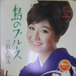 三沢あけみの画像 p1_34