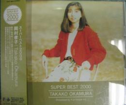岡村孝子 - スーパーベスト2000 ...