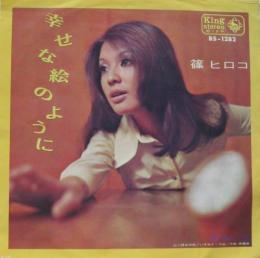 篠ひろ子の画像 p1_21
