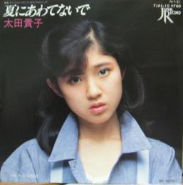 太田貴子の画像 p1_4