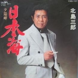 北島三郎 日本海 Cwa 157 中古cd・レコード・dvdの超専門店 Fanfan