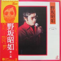 野坂昭如 / 鬱と躁   6102E/中古CD・レコード・DVDの超専門店 FanFan