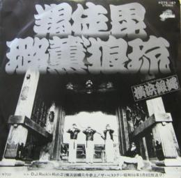 横浜銀蝿 羯徒毘路薫狼琉 K07s 187 中古cd・レコード・dvdの超専門店 Fanfan