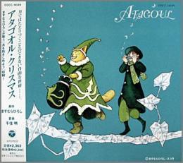 アニメ・サントラ - アタゴオル・クリスマス COCC-14549/中古CD・レコード・DVDの超専門店 FanFan