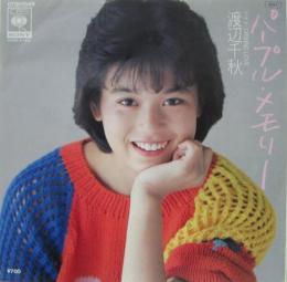 渡辺千秋 - パープルメモリー 07SH-1549/中古CD・レコード・DVDの超 ...
