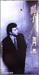 加門亮 - 麗子 SRDL-4331/中古CD・レコード・DVDの超専門店 FanFan