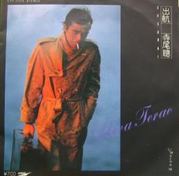 寺尾聰 / 出航 寺尾聰 - 出航 ETP-17075/中古CD・レコード・DVDの超専門店 F
