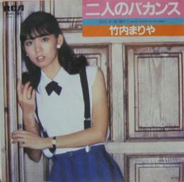竹内まりや , 二人のバカンス RHS,501/中古CD・レコード・DVDの