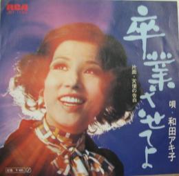 Akiko Wada - 卒業させてよ