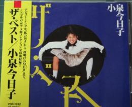 小泉今日子 - ザ・ベスト VDR-1332/中古CD・レコード・DVDの超専門 ...