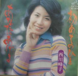西川峰子の画像 p1_5