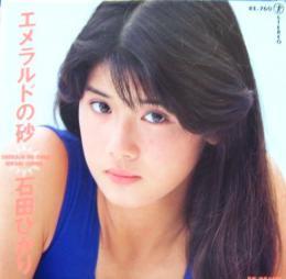 石田ひかりの画像 p1_2