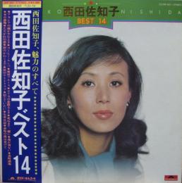 佐知子 の 現在 西田