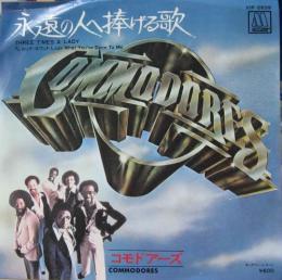 コモドアーズ - 永遠の人へ捧げる歌 VIP-2639/中古CD・レコード・DVDの ...