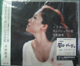 平原綾香 - ノクターン/カンパニュラの恋 MUCD-5142/中古CD・レコード・DVDの超専門店 FanFan