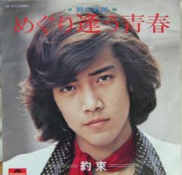 野口五郎の画像 p1_17