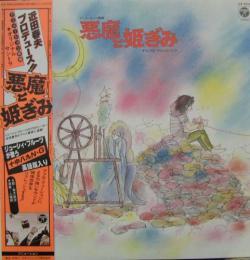 アニメ - 悪魔と姫ぎみ CX-7016/中古CD・レコード・DVDの超専門店 FanFan