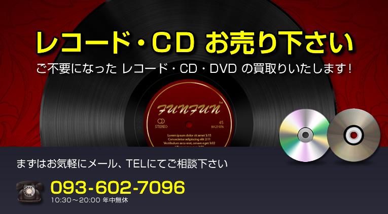 レコード・CD お売り下さい ご不要になったレコード・CD・DVDの買い取りいたします!